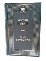 Азбука МирКлас Чехов Дама с собачкой