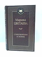 Азбука МирКлас Цветаева Стихотворения и поэмы