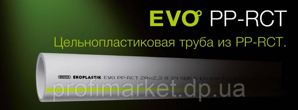 Труба Evo 32х3,6 мм Wavin Ekoplastik