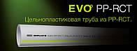 Труба Evo 16х2,2 мм Wavin Ekoplastik