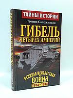 Арий ТИ Гибель четырех империй Великая неизвестная война 1914-1918 Сапожников