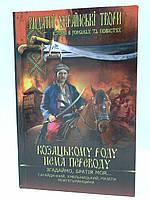 БАО Історія Козацькому роду нема переводу Згадаймо братія моя Сагайдачний Хмельницький Мазепа МІжгет