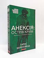 Брайт Букс Березовець Анексія Острів Крим Хроніки гібридної війни