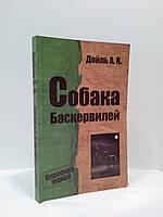 Велмайт Классика жанра (мягк) Конан Дойл Собака Баскервилей