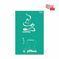 Трафарет многоразовый самоклеющийся, 13x20 см, №2902, Серия ''Кухня'' ROSA Talent