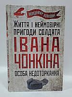 ККлуб Войнович (В 3-х ТОМАХ) Життя і неймовірні пригоди солдата Івана Чонкіна