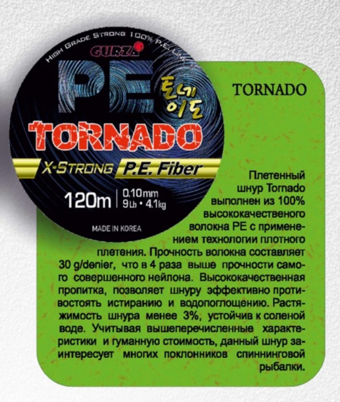 Шнур Gurza TORNADO 0,25 мм 120 м оливковый
