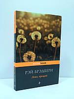 Эксмо PockBook (мини) Брэдбери Лето прощай, фото 1