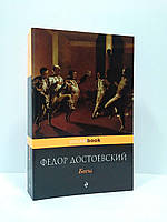 Эксмо PockBook (мини) Достоевский Бесы, фото 1