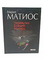 Сучасники Фоліо Матиос Черевички Божьей Матери
