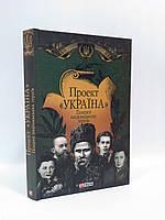 Фоліо Проект Україна Галерея національних героїв Яневський