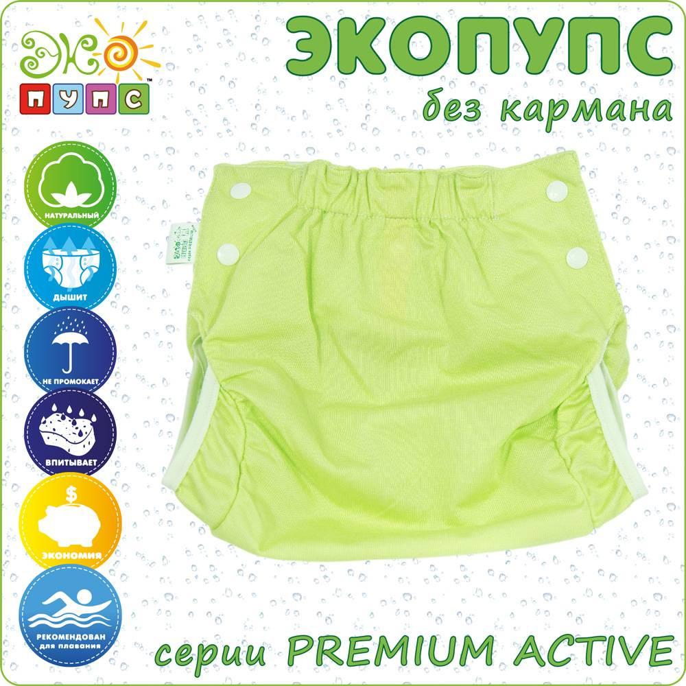 Многоразовые трусики-подгузник Premium ACTIVE ,92+ (от 15кг) без кармана. 8c81b6f2c0b