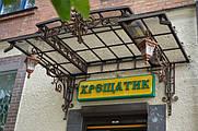 Хрещатик - інтернет магазин взуття - 597424335