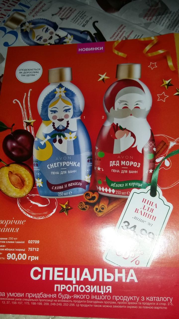 """Піна для ванни """"Снігуронька"""" Святкова упаковка"""