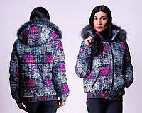 Зимняя женская короткая куртка с мехом, от 42 до 50 размера