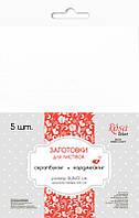Набор заготовок для открыток 5шт, 16,8х12см, №10, белый, 220г/м2, ROSA Talent