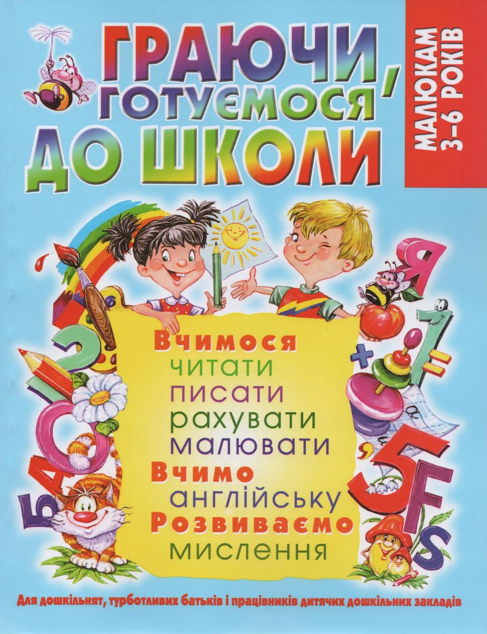 Граючи, готуємося до школи. О. І. Альбрехт, О. А. Бондаренко