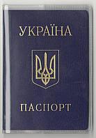 Прозрачная обложка для паспорта Украины, ПВХ, толщина 250 мкм