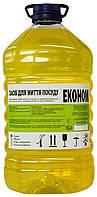Средство для мытья посуды Best Эконом Лимон 5 л