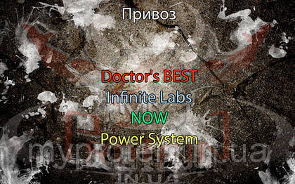 Поступление: Doctor's BEST, Infinite Labs, NOW, Power System.