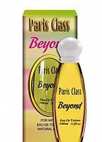 Paris Class Beyond Туалетная вода 100ml