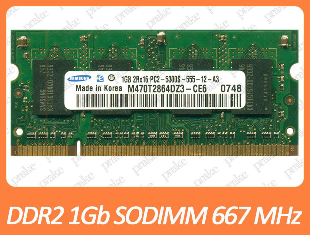 DDR2 1GB 667 MHz (PC2-5300) SODIMM різні виробники