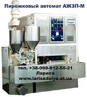 Пирожковый автомат АЖЗП-М. Производство пирожков.