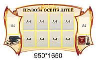 """Информационный стенд для школы """"Правова освіта дітей"""""""