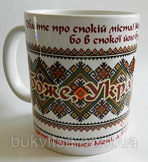 "Кружка ""Боже, Україну бережи"", фото 2"