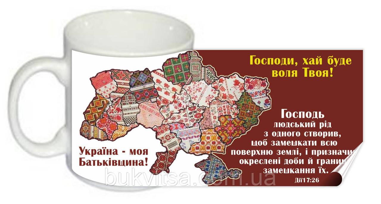 "Кружка ""Україна - Моя Батьківщина"""