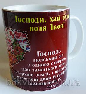 "Кружка ""Україна - Моя Батьківщина"", фото 2"
