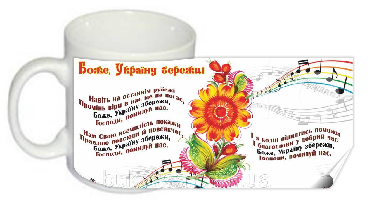 "Кружка ""Боже, Україну бережи! (пісня)"""
