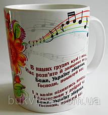 """Кружка """"Боже, Україну бережи! (пісня)"""", фото 2"""