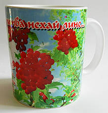 """Чашка """"Моя молитва нехай лине... (пісня)"""", фото 2"""