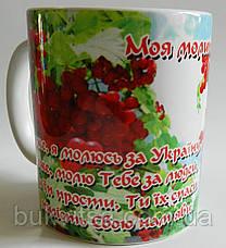 """Чашка """"Моя молитва нехай лине... (пісня)"""", фото 3"""