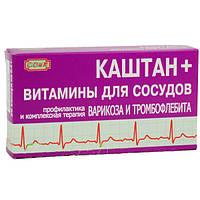 Каштан+ витамины для сосудов - 30 капсул по 0,395 г.