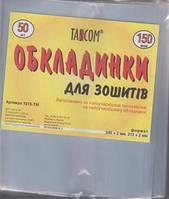 Обложка на тетрадь 150 мкм 208*345мм Таском  1515-TM (50/2000)
