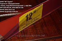 Ценникодержатель на полку. Ценовая рейка на полку. Ценники VKF Renzel. Ценовой профиль DBR, фото 1