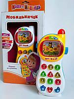 Розвиваючий навчальний дитячий телефон Маша і ведмідь (літери, цифри, фігури, кольору, мелодії), фото 1
