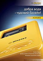 Poolcontrol DYNAMICS Свободный хлор /pH дозирующая система