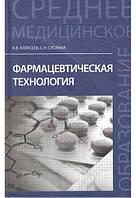Фармацевтическая технология. Учебное пособие