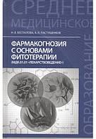 """Фармакогнозия с основами фитотерапии (МДК.01.01 """"Лекарствоведение""""). Учебник"""