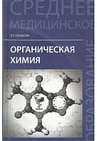 Органическая химия. Учеб. пособие для медико-фармацевтических колледжей