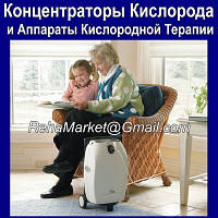 Концентраторы Кислорода и Аппараты Кислородной Терапии