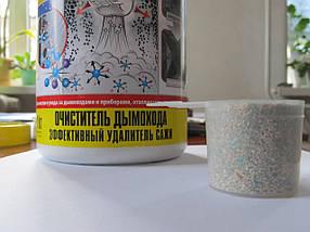 """Очиститель дымоходов """"Ханса"""" 1кг, фото 2"""