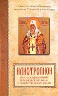 Илиотропион или сообразование человеческой воли с божественной волей. Святитель Иоанн (Максимович)