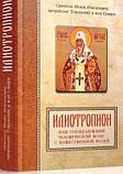 Илиотропион або сообразование людської волі з божественною волею. Святитель Іоанн (Максимович), фото 2