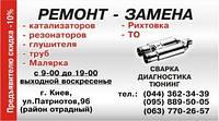 Ремонт глушителей в Киеве, фото 1