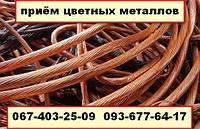 Куплю лом МЕДИ, лом АЛЮМИНИЯ, лом ЛАТУНИ дорого Киев 0674032509.