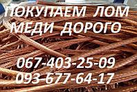 Сдать медь в Киеве 0674032509 Куплю лом меди дорого Киев